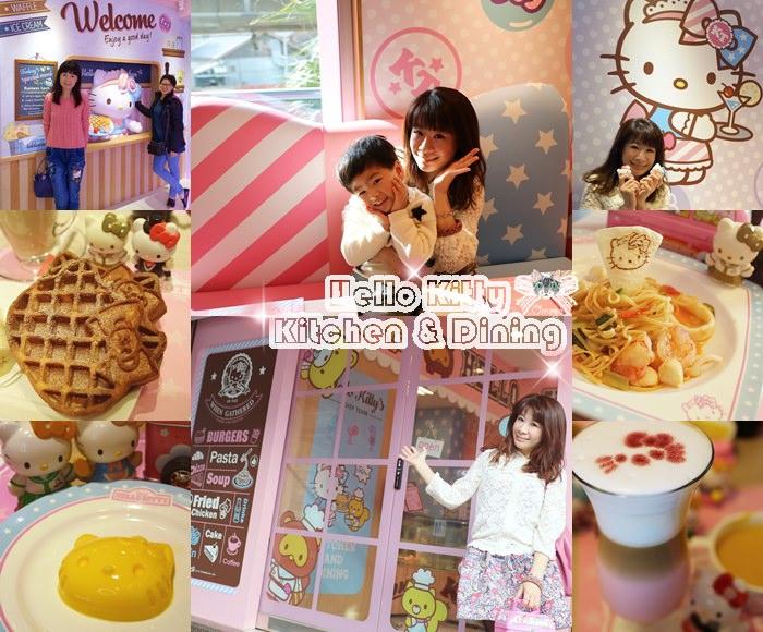 《美食*台北中正區》Hello Kitty Kitchen & Dining。粉紅貓控主題餐廳!靠近忠孝新生站&華山文創