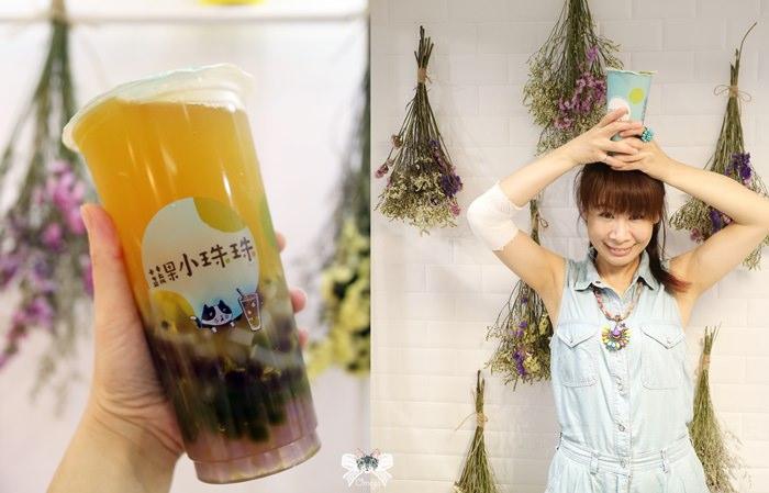 《茶飲*台北大安區》蔬果小珠珠。自己的珍珠自己加!繽紛多彩多味道!