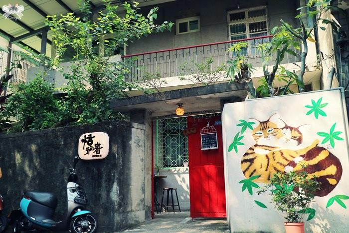 《板橋貓咪餐廳》恬秘密。老宅內的甜蜜時光,有店貓與貓咪彩繪