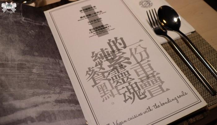 靈魂廚房 菜單