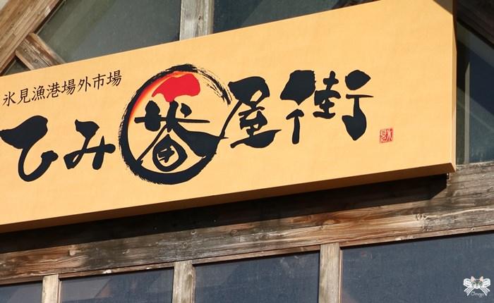 《日本北陸旅遊》冰見番屋街|冰見漁港的外市場,鮮魚土產伴手禮