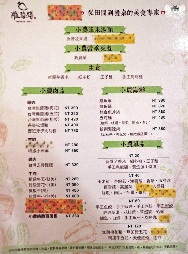蘿蔔蹲 菜單