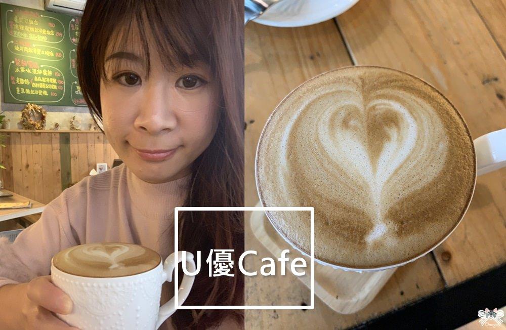 《永和咖啡》U優Cafe|永安市場站不限時咖啡館,創意又安心的異式料理
