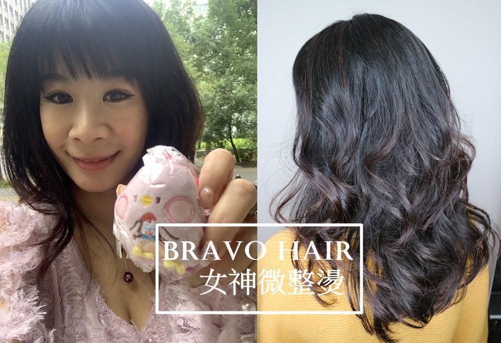 【燙髮】BRAVO Hair Salon 女神微整燙手繞捲,士林站美髮推薦