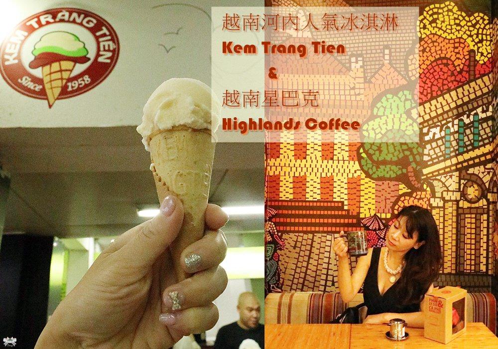 《越南河內美食》 Kem Tràng Tiền雪糕冰淇淋|Highlands Coffee高原咖啡