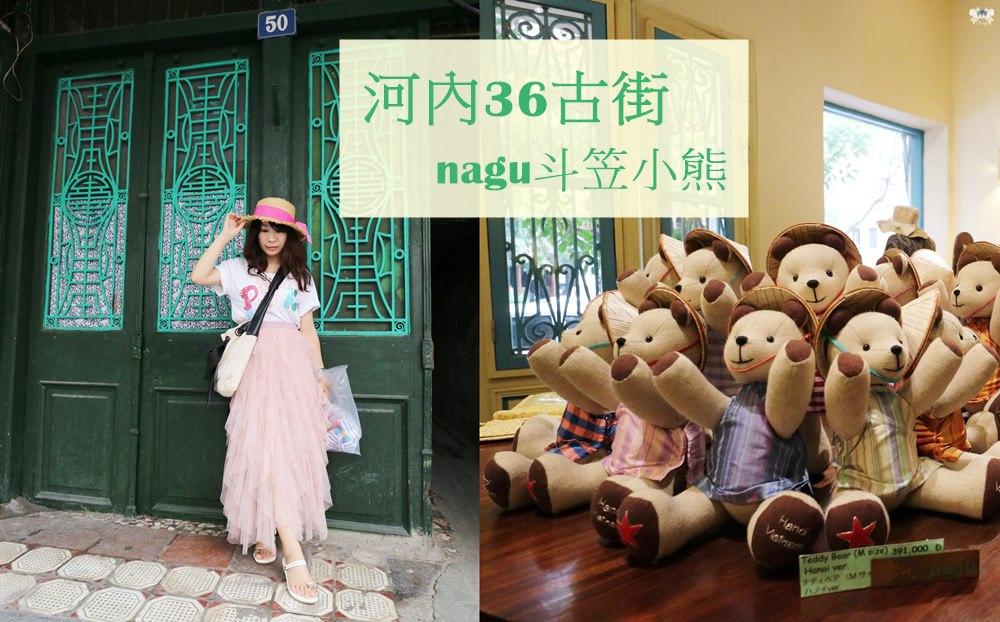 《越南河內景點》三十六古街電動車巡禮|nagu斗笠泰迪熊|文青咖啡館粉色滴滴壺
