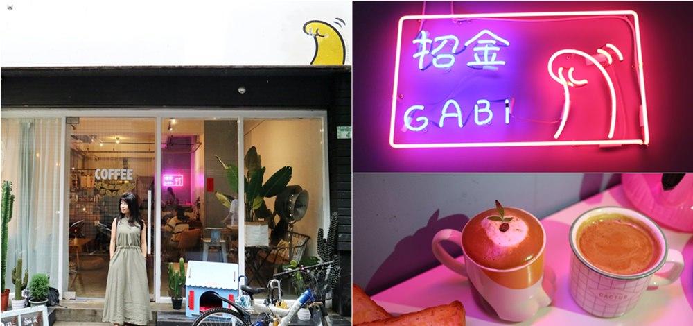 《永和貓咪咖啡》招金GABi 永安市場站四號公園,韓系網美早午餐
