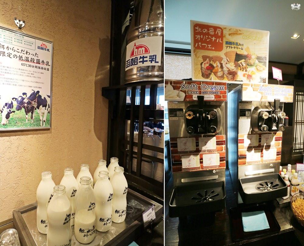 北海道飯店北海道
