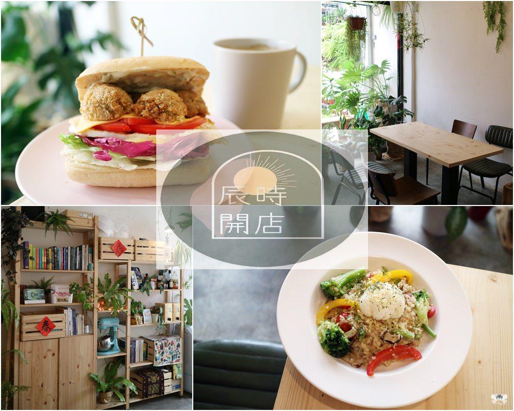 《板橋美食》辰時開店 綠意裡的早午餐,親子友善近江子翠站新埔站