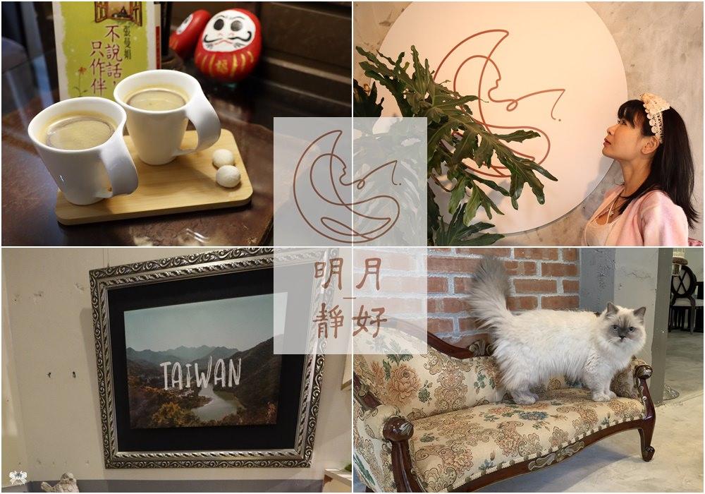 《淡水貓咪咖啡》明月‧靜好 優雅老件咖啡館推薦手工蛋糕店貓親人,近淡江大學