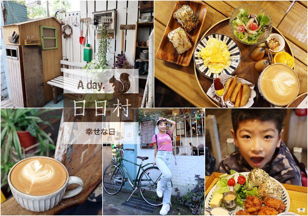 《永和美食》日日村咖啡食堂 日雜鄉村風餐廳親子友善,近仁愛公園比漾廣場