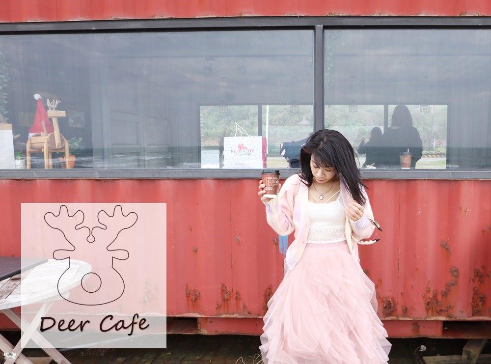 《北海岸貓咪咖啡》鹿邊咖啡DEER CAFE|石門海景夜景貨櫃咖啡廳