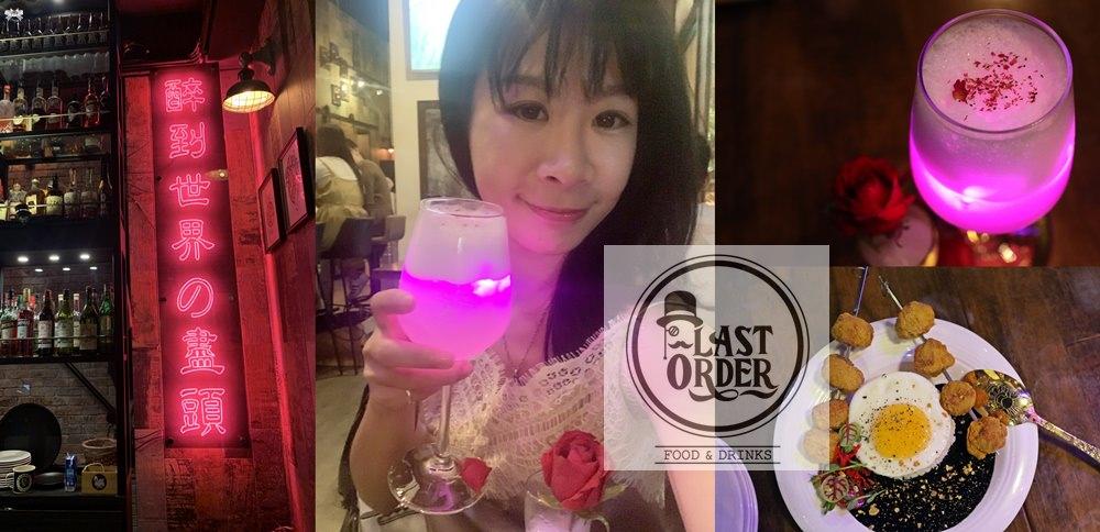 《台北餐酒館》Last Order|西門町得獎料理創意調酒,醉後來點名