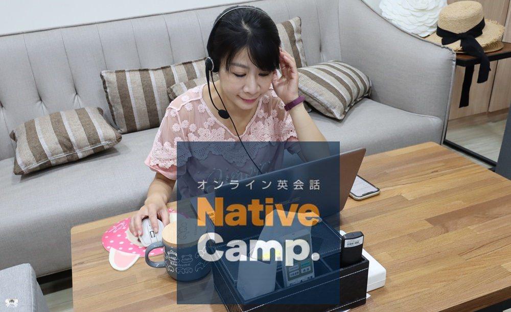 【線上英文】Native Camp Taiwan| 來自日本的線上英語平台,隨時隨地輕鬆聊天上課