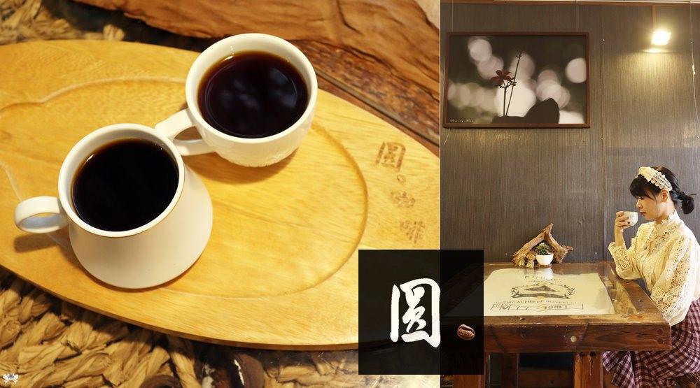 《嘉義貓咪咖啡》圓 ₒ 咖啡|自家烘焙咖啡香茶香齊飄,浪貓友善