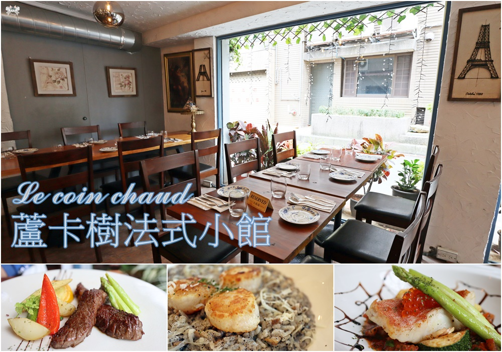 《板橋美食》蘆卡樹法式小館|巷弄間的歐風料理香,親子友善近江子翠站