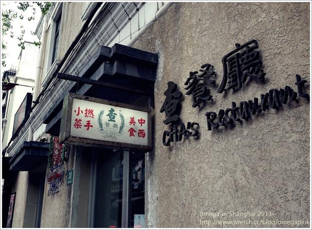 《旅遊*上海盧灣區 》淮海中路+查餐廳+大創