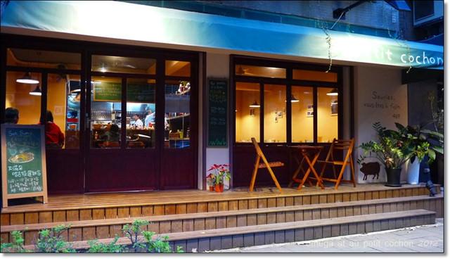 《美食*台北松山區》哈古小館。法式鄉村料理