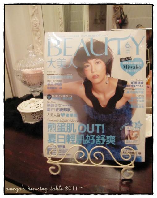 【公主殿】我的時尚梳妝台登上BEAUTY 大美人2011/6月號