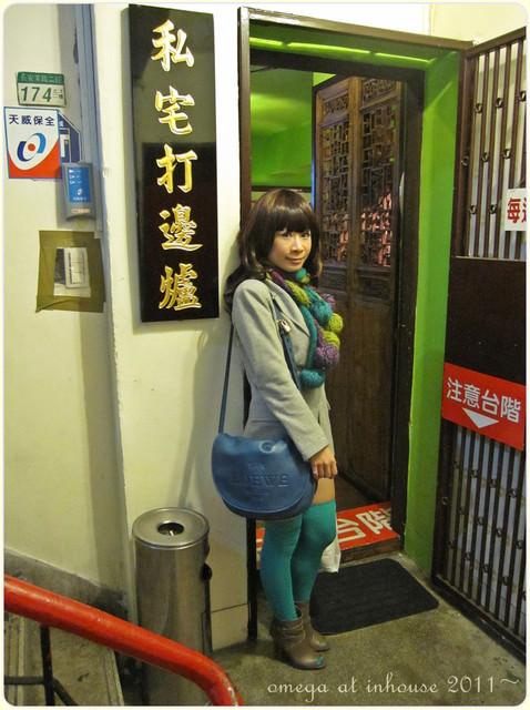 《美食*台北中山區》香港私宅打邊爐。很上火的生日