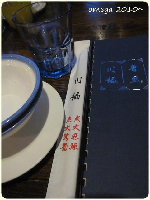 《美食*台北北投區》川鍋北藝大店。山明水秀好風景好藝術好味道