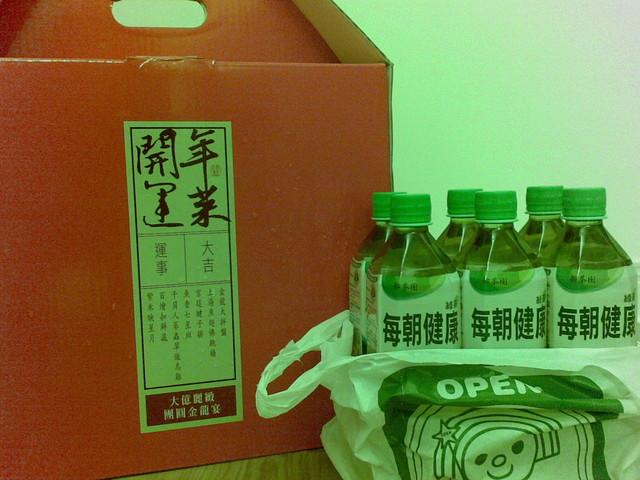 【公主殿】甘願作牛扮丑的HAPPY新年