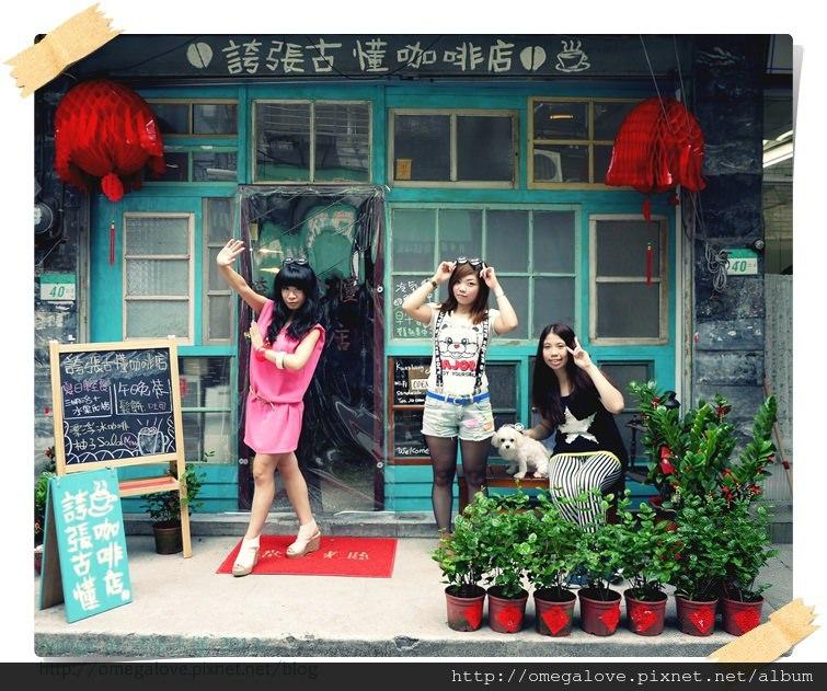 《美食*台北中正區》誇張古懂。讓我感動的一人一狗咖啡館