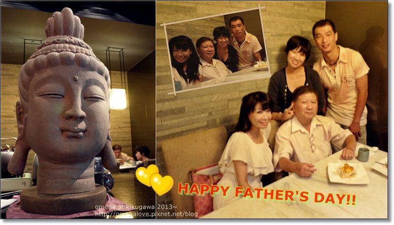 《美食*台北松山區》菊川日式料理。只希望爸爸健康的父親節