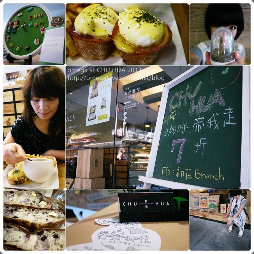《美食*新北永和區》來去吃早午餐!出發到~初花