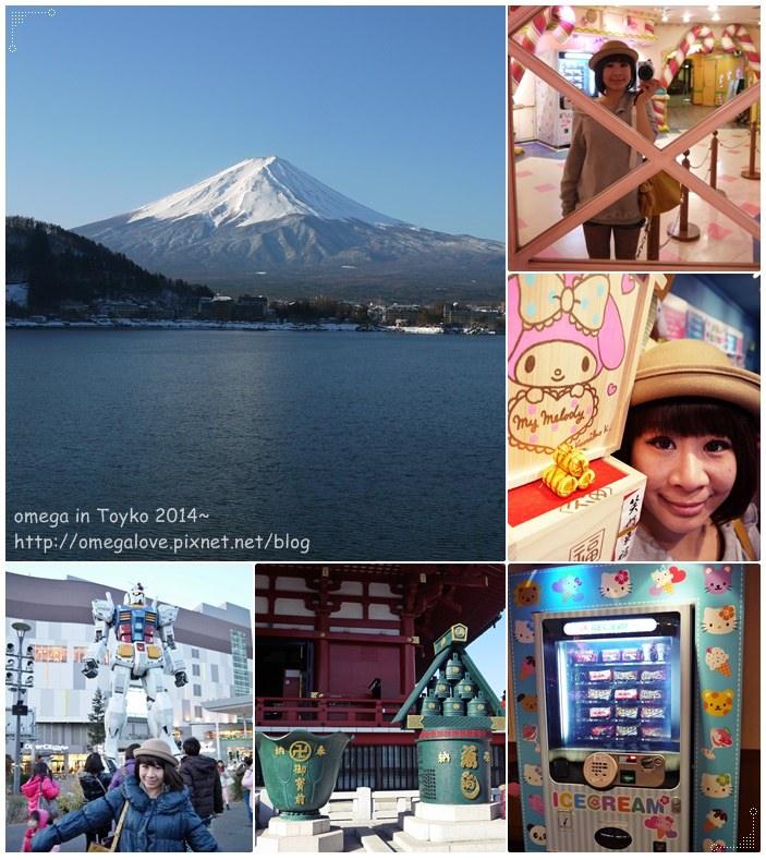 《旅遊*日本東京》2014爆肥行Day3~富士山/kitty樂園/淺草寺/台場
