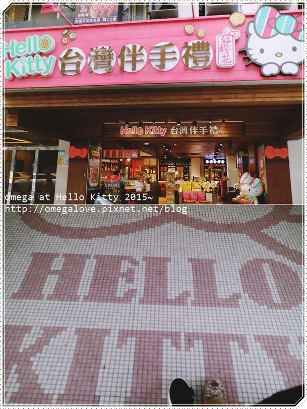 《美食*台北大安區》Hello Kitty東區冰菓室。Kitty迷必買!結合寶島特色的台灣伴手禮