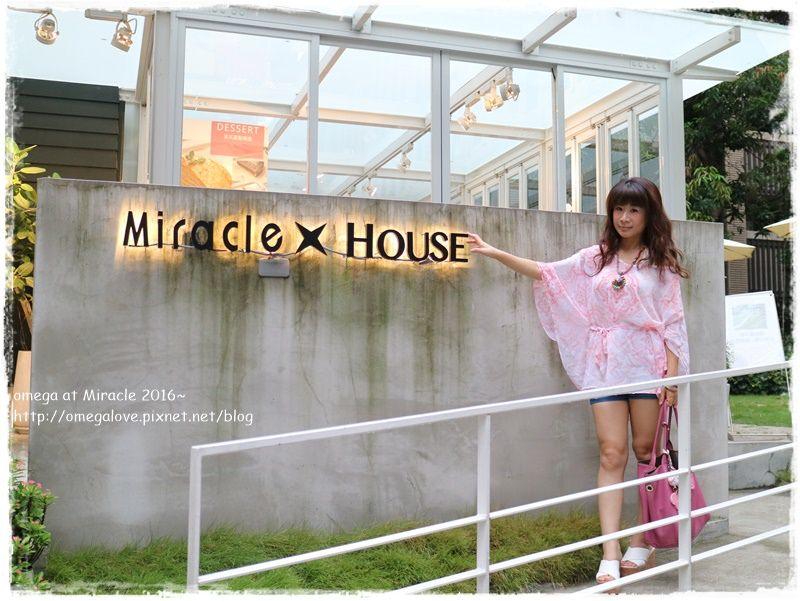 《美食*台北中山區》Miracle x HOUSE。打開老房子,發現珠寶盒